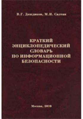 Краткий энциклопедический словарь по информационной безопасности : словарь