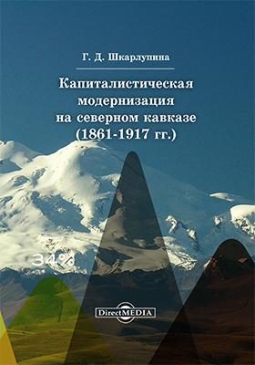 Капиталистическая модернизация на Северном Кавказе (1861–1917 гг.): мо...