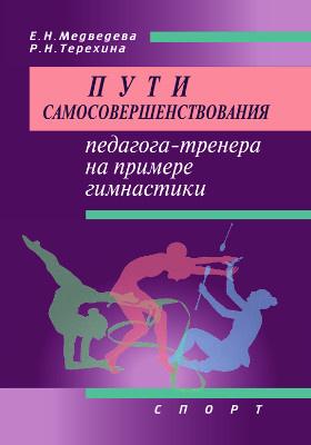 Пути самосовершенствования педагога-тренера на примере гимнастики: учебное пособие