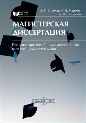 Магистерская диссертация : практическое пособие для магистрантов всех специальностей вузов