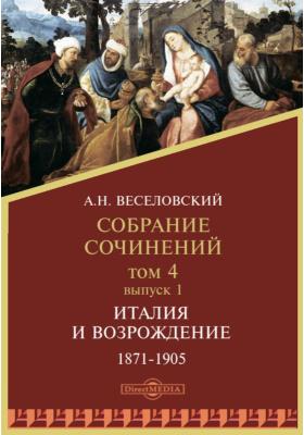 Собрание сочинений. Т. 4. Вып. 1. Италия и Возрождение. Т. 2. Вып. 1 (1871-1905)