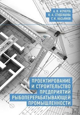 Проектирование и строительство предприятий рыбоперерабатывающей промышленности: учебное пособие