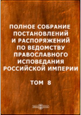 Полное собрание постановлений и распоряжений по ведомству православного исповедания Российской империи. Т. 8. 1733-1734 гг