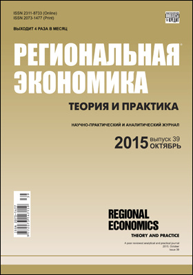 Региональная экономика = Regional economics : теория и практика: научно-практический и аналитический журнал. 2015. № 39(414)