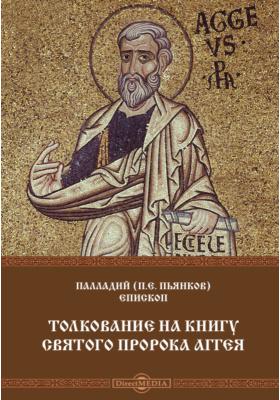 Толкование на книгу свят. пророка Аггея