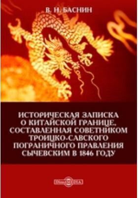 Историческая записка о китайской границе, составленная советником Троицко-Савского пограничного правления Сычевским в 1846 году