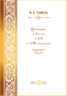 Англичане в России в XVI и XVII столетиях. Статья 1