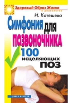 Cимфония для позвоночника. 100 исцеляющих поз