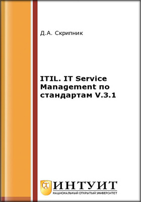 ITIL. IT Service Management по стандартам V.3.1