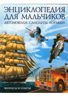 Автомобили. Самолеты. Корабли = Mighty machines : Энциклопедия для мальчиков. Вопросы и ответы