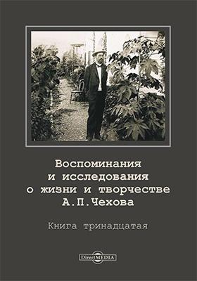Воспоминания и исследования о жизни и творчестве А. П. Чехова. Кн. 13