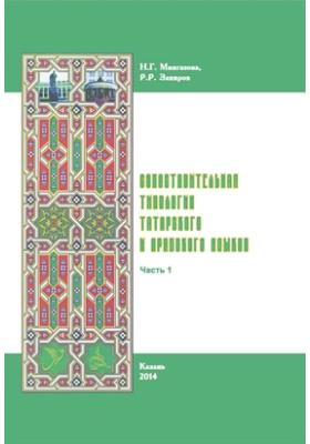 Сопоставительная типология татарского и арабского языков: учебное пособие, Ч. 1