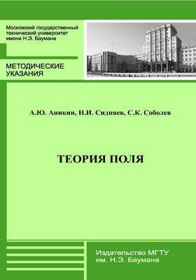 Теория поля : Методические указания к решению задач по курсу «Кратные интегралы и ряды»: методические указания