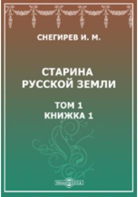 Старина русской земли. Том 1, Книжка I