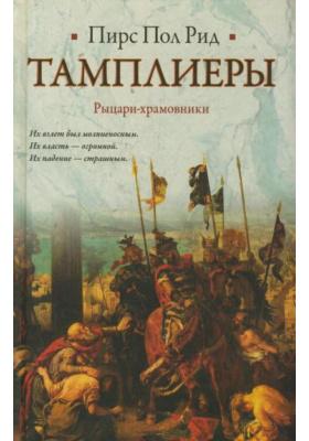Тамплиеры = The Templars
