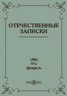 Отечественные записки. 1882. Февраль. №2: журнал литературный, политический и ученый. Т. 259