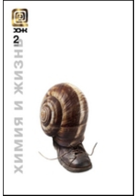 Химия и жизнь - XXI век: ежемесячный научно-популярный журнал. 2013. № 2