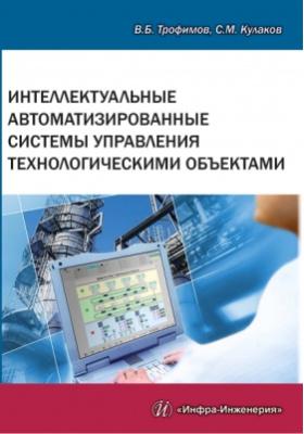 Интеллектуальные автоматизированные системы управления технологическими объектами : учебно-практическое пособие: учебное пособие