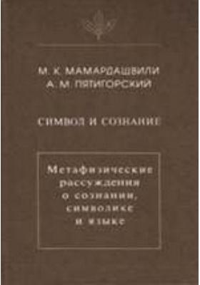 Символ и сознание. Метафизические рассуждения о сознании,символике и языке