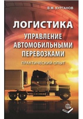 Логистика. Управление автомобильными перевозками. Практический опыт: практическое пособие