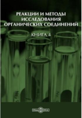 Реакции и методы исследования органических соединений. Книга 4