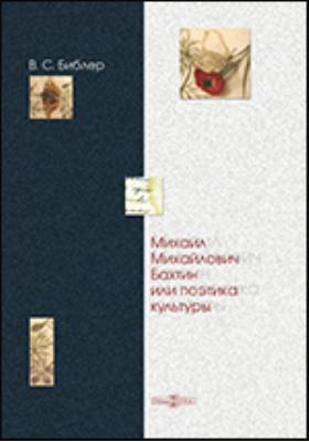 Михаил Михайлович Бахтин или Поэтика культуры