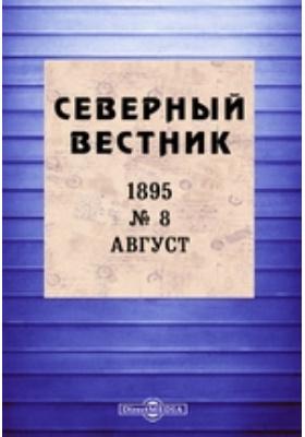 Северный вестник. 1895. № 8, Август