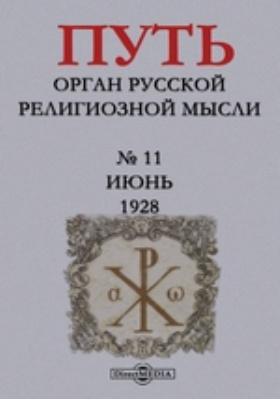 Путь. Орган русской религиозной мысли. 1928. № 11, Июнь