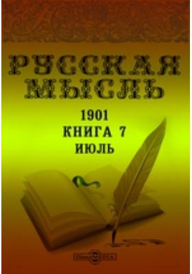 Русская мысль: журнал. 1901. Книга 7, Июль