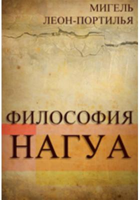 Философия НАГУА. Исследование источников: монография