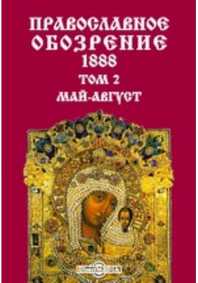 Православное обозрение: журнал. 1888. Т. 2, Май-август