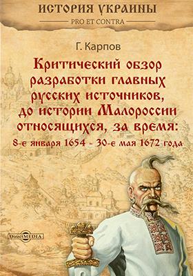 Критический обзор разработки главных русских источников, до истории Малороссии относящихся, за время : 8-е января 1654 – 30-е мая 1672 года