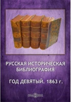 Русская историческая библиография. Год девятый. 1863 г