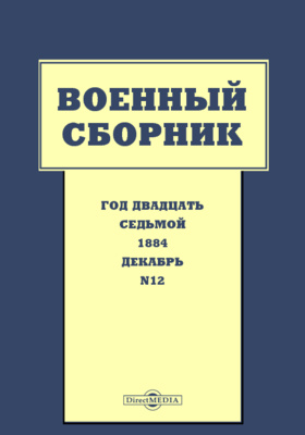 Военный сборник: журнал. 1884. Т. 160. № 12