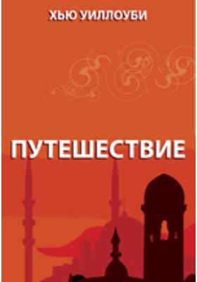 Путешествие: духовно-просветительское издание