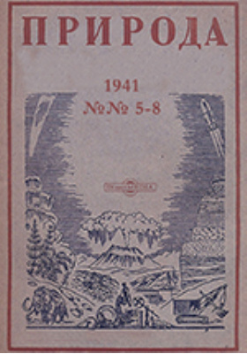Природа. № 5-8. 1941 г