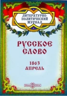 Русское слово: журнал. 1863. Апрель