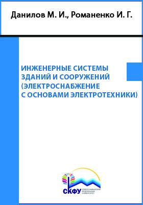 Инженерные системы зданий и сооружений (электроснабжение с основами электротехники): учебное пособие