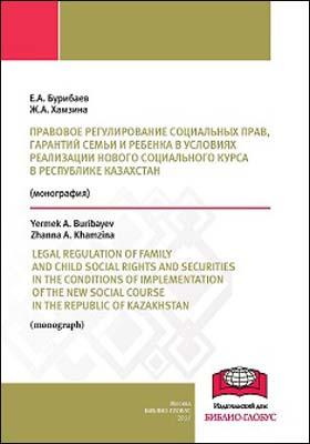 Правовое регулирование социальных прав, гарантий семьи и ребенка в условиях реализации нового социального курса в Республике Казахстан