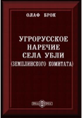 Угрорусское наречие села Убли (Земплинского комитата)
