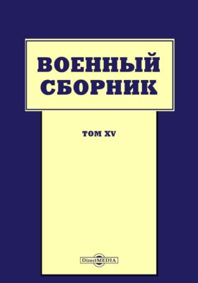 Военный сборник: журнал. 1860. Том 15