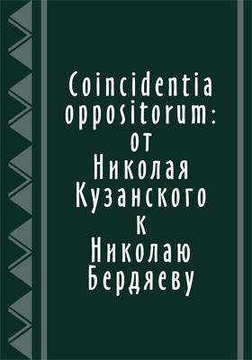 Сoincidentia oppositorum: от Николая Кузанского к Николаю Бердяеву