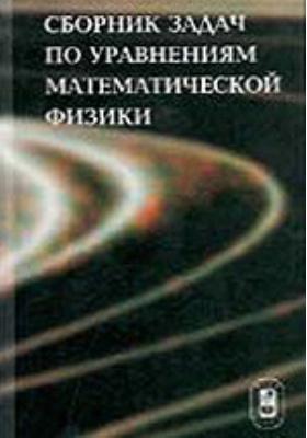 Сборник задач по уравнениям математической физики: учебное пособие