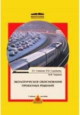Экологическое обоснование проектных решений. Учебное пособие для студентов вузов железнодорожного транспорта