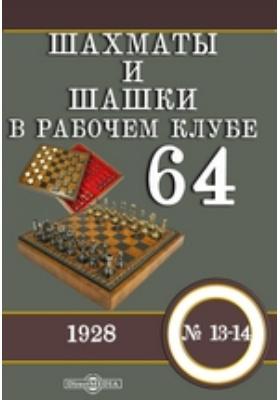 """Шахматы и шашки в рабочем клубе """"64"""": журнал. 1928. № 13-14"""