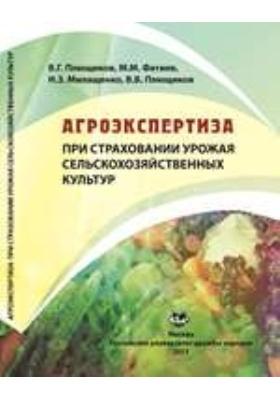 Агроэкспертиза при страховании урожая сельскохозяйственных культур: учебное пособие