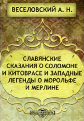 Славянские сказания о Соломоне и Китоврасе и западные легенды о Морольфе и Мерлине