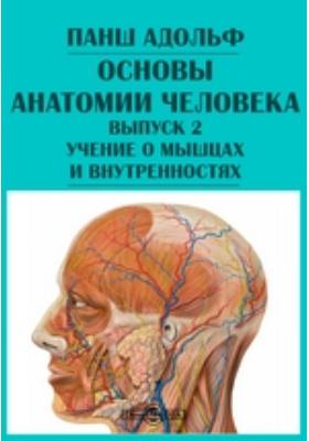 Основы анатомии человека. Вып. 2. Учение о мышцах и внутренностях