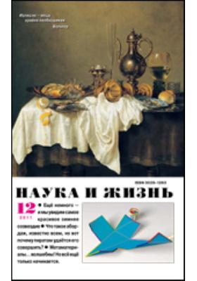 Наука и жизнь: ежемесячный научно-популярный журнал. 2011. № 12