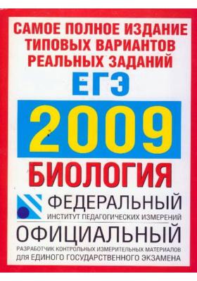 Самое полное издание типовых вариантов реальных заданий ЕГЭ. 2009. Биология